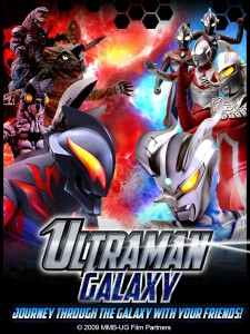 ultraman-android-app
